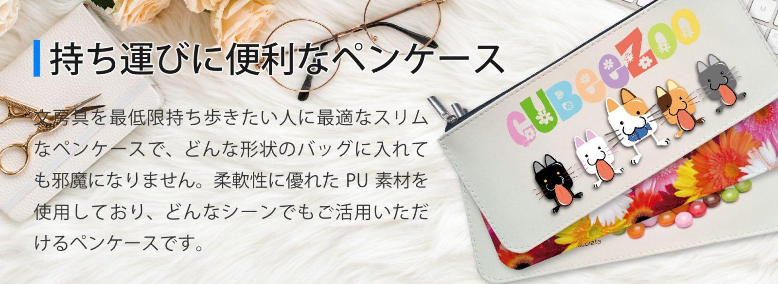 文房具を最低限持ち歩きたい人に最適なスリムなペンケースで、どんな形状のバッグに入れても邪魔になりません。柔軟性に優れたPU素材を使用しており、どんなシーンでもご活用いただけるペンケースです。