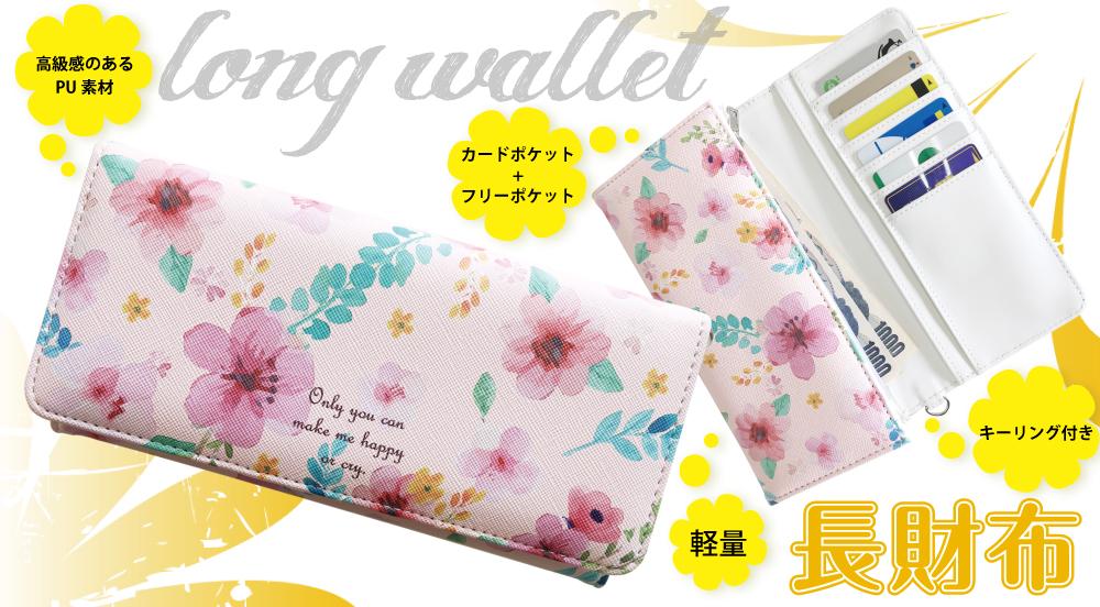 長財布(軽量・PU素材)