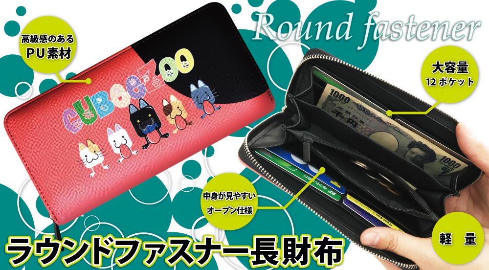 ラウンドファスナー長財布(PU素材・12ポケット)