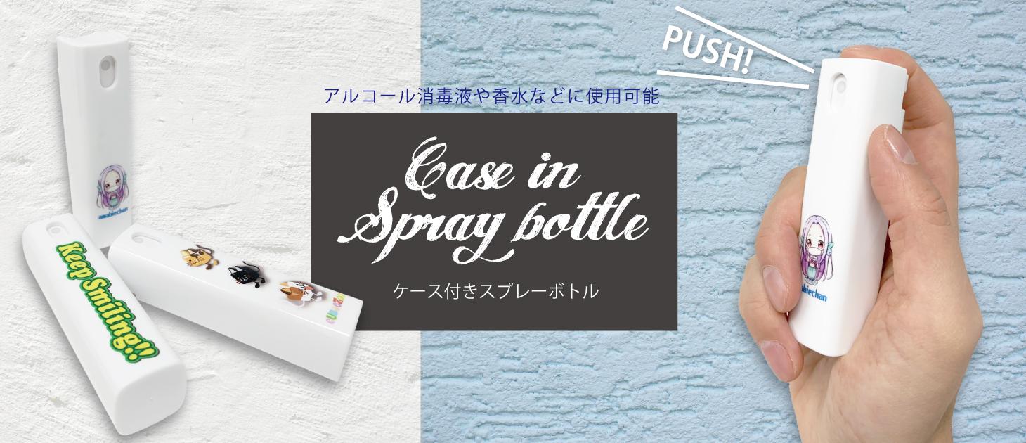 アルコール消毒液や香水などに使用可能「ケース付きスプレーボトル」