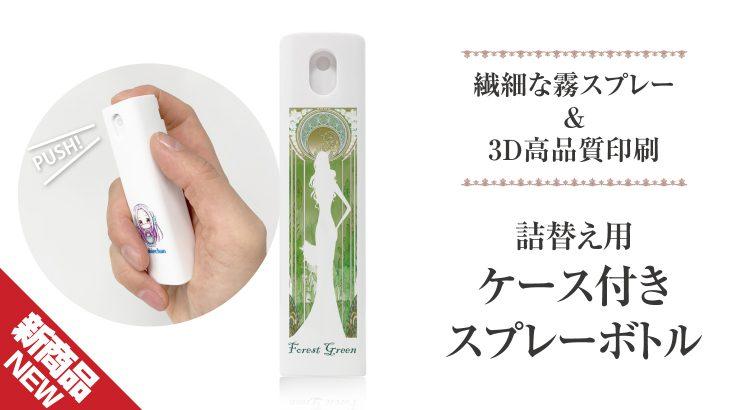 繊細な切りスプレー&3D高品質印刷「詰め替え用ケース付きスプレーボトル」