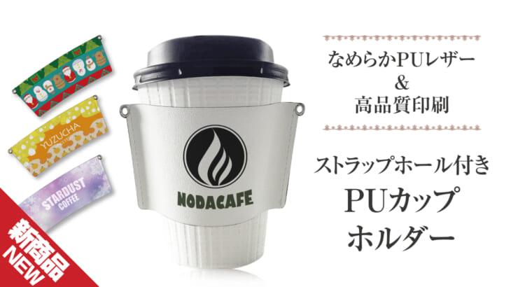なめらかPUレザー&高品質印刷「ストラップホール付きPUカップホルダー」