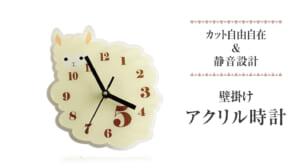 カット自由自在&静音設計「壁掛けアクリル時計」