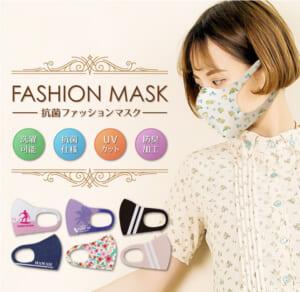 抗菌ファッションマスク