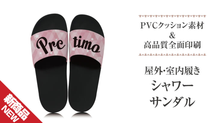 PVCクッション素材&高品質全面印刷、屋外・室内履き「シャワーサンダル」