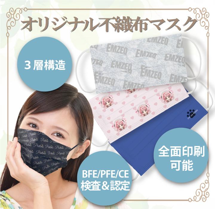 3層構造・BFE/PFE/CE検査認定・全面印刷可能「オリジナル不織布マスク」