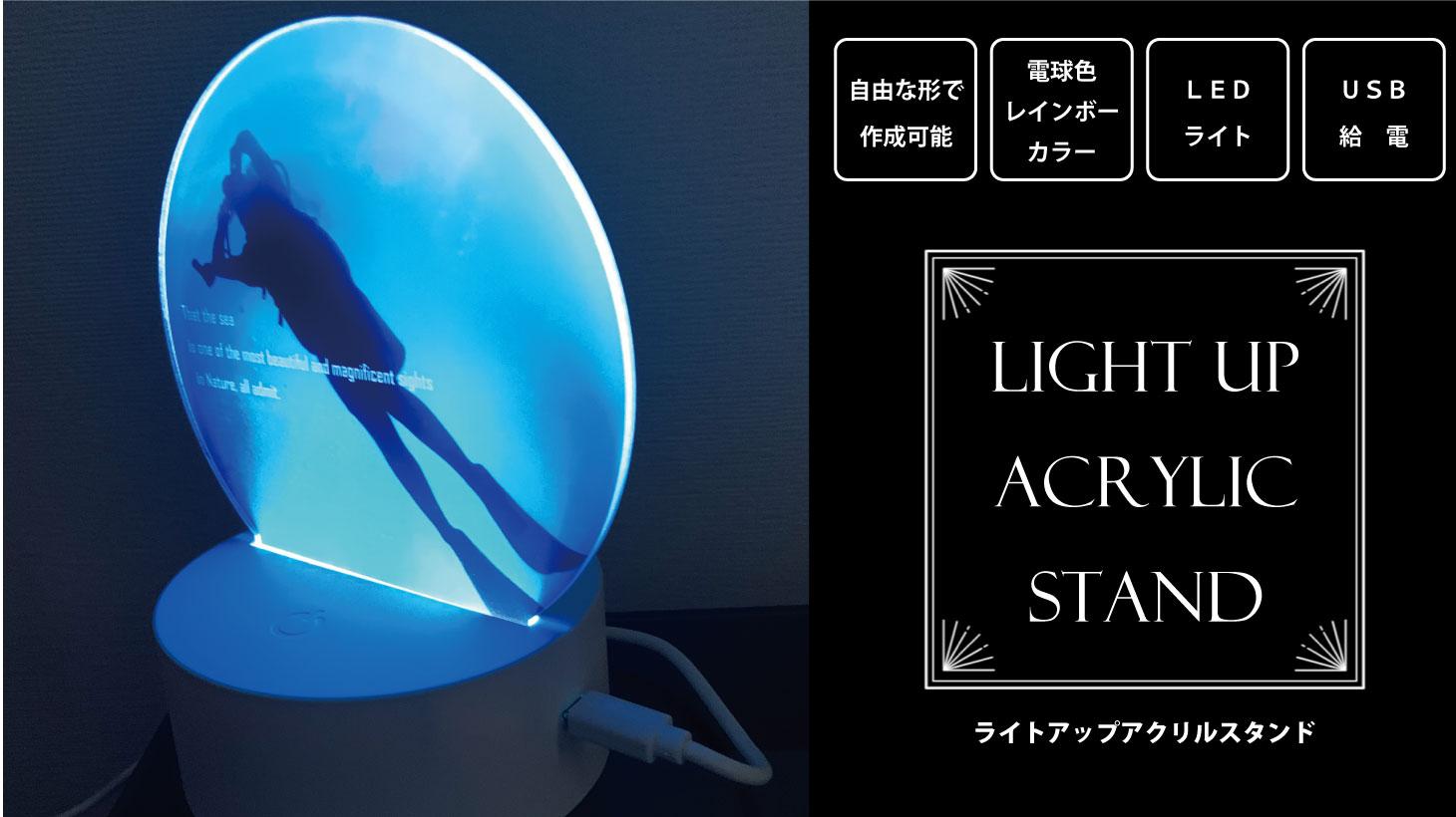 自由な形&電球色・レインボーカラー&LEDライト&USB給電「ライトアップアクリルスタンド」