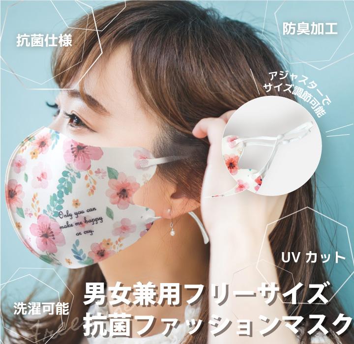 抗菌・防臭・UV加工・アジャスター付き「男女兼用フリーサイズ抗菌ファッションマスク」
