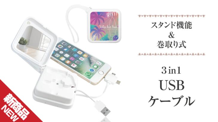 スタンド機能&巻取り式「3in1 USBケーブル」