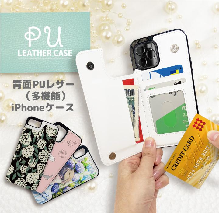 背面PUレザー(多機能)iPhoneケース