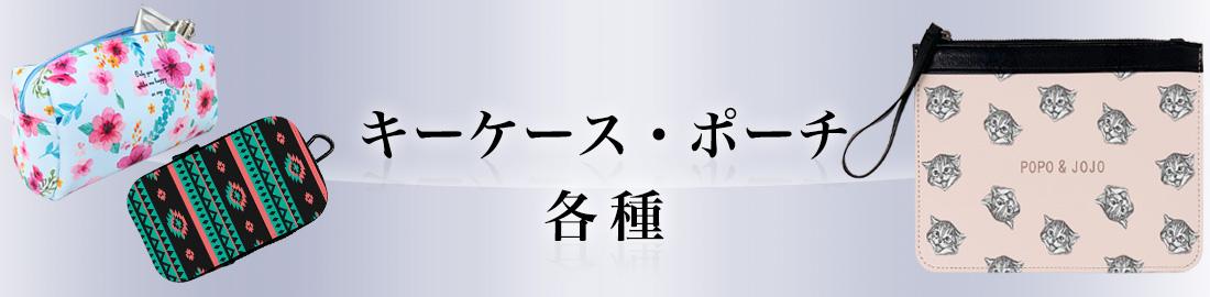 キーケース・ポーチ各種