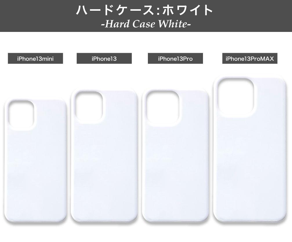 iphone13対応ハードケース ホワイト