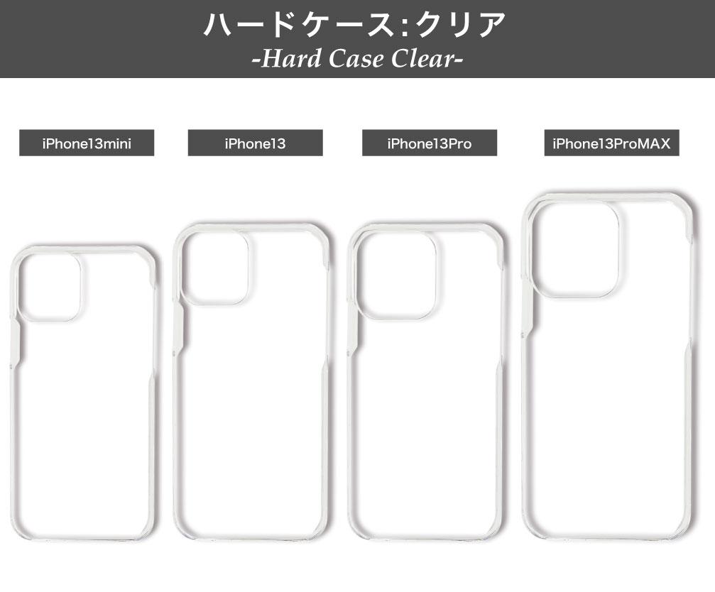 iPhone13対応ハードケース クリア