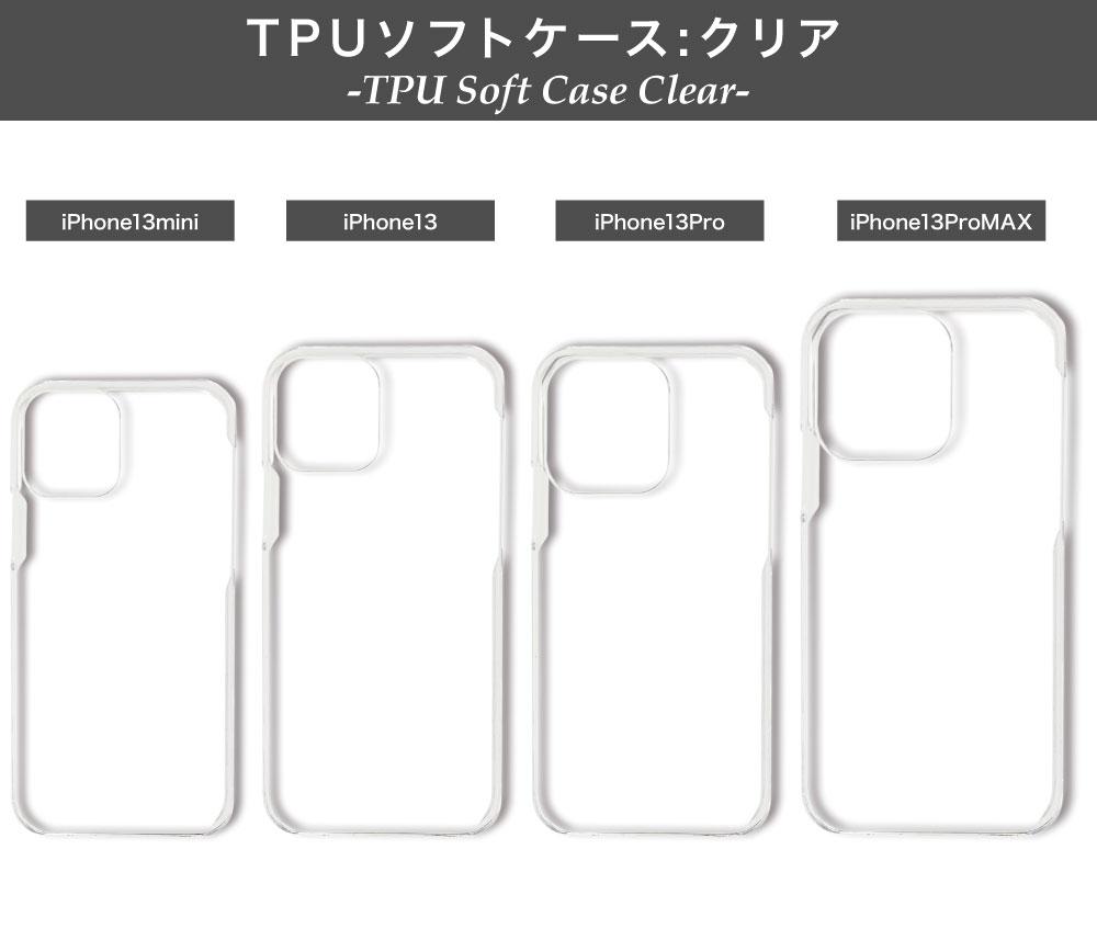 iPhone13対応TPUソフトケース