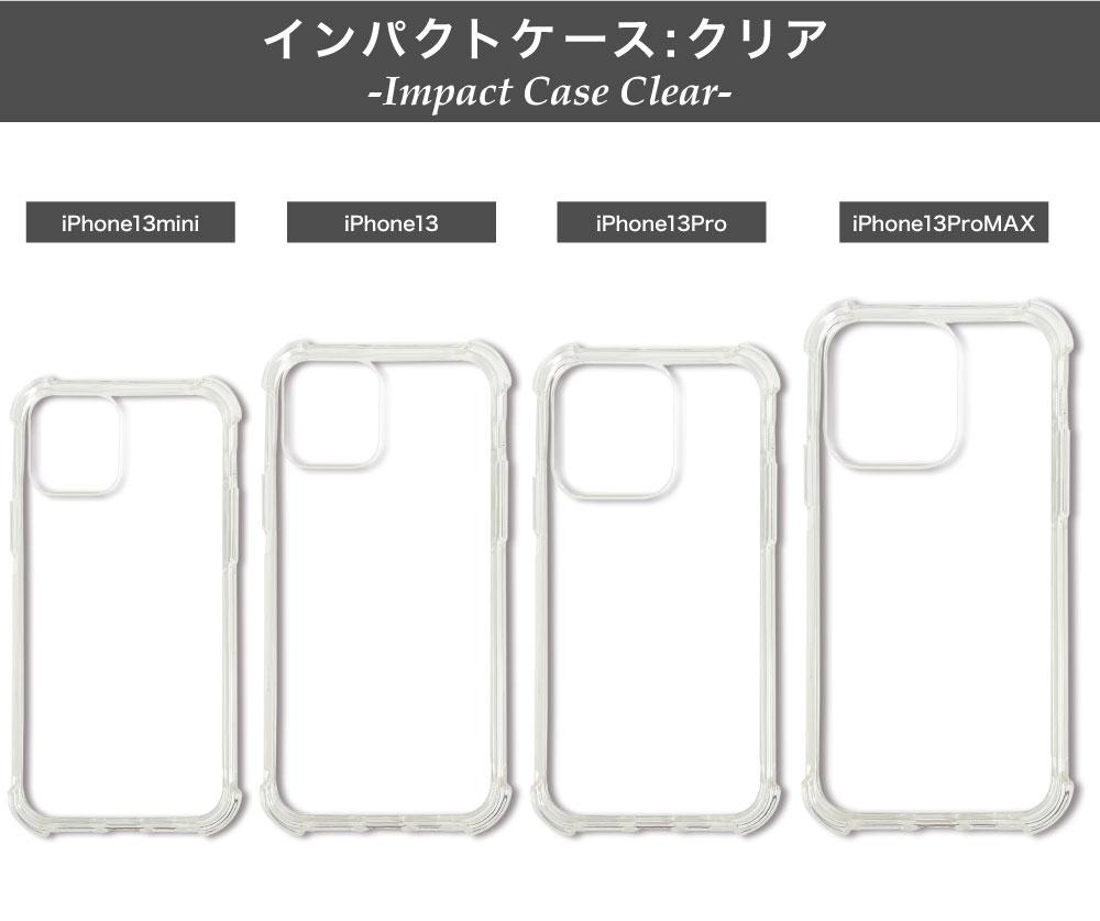 iPhone13対応インパクトケース