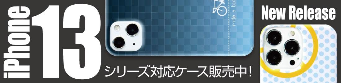 iPhone13対応ケース販売中!