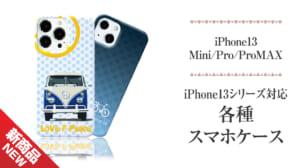 iPhone13対応ケース