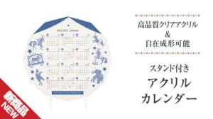 スタンド付きアクリルカレンダー